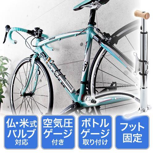 踏み台とチューブが付いた携帯用エアーポンプ 仏式バルブ 米式バルブ対応 空気圧を管理しやすいゲージ付で ボトルケージに取付可能な自転車用携帯空気入れ Web限定商品 自転車 空気圧 ポンプ