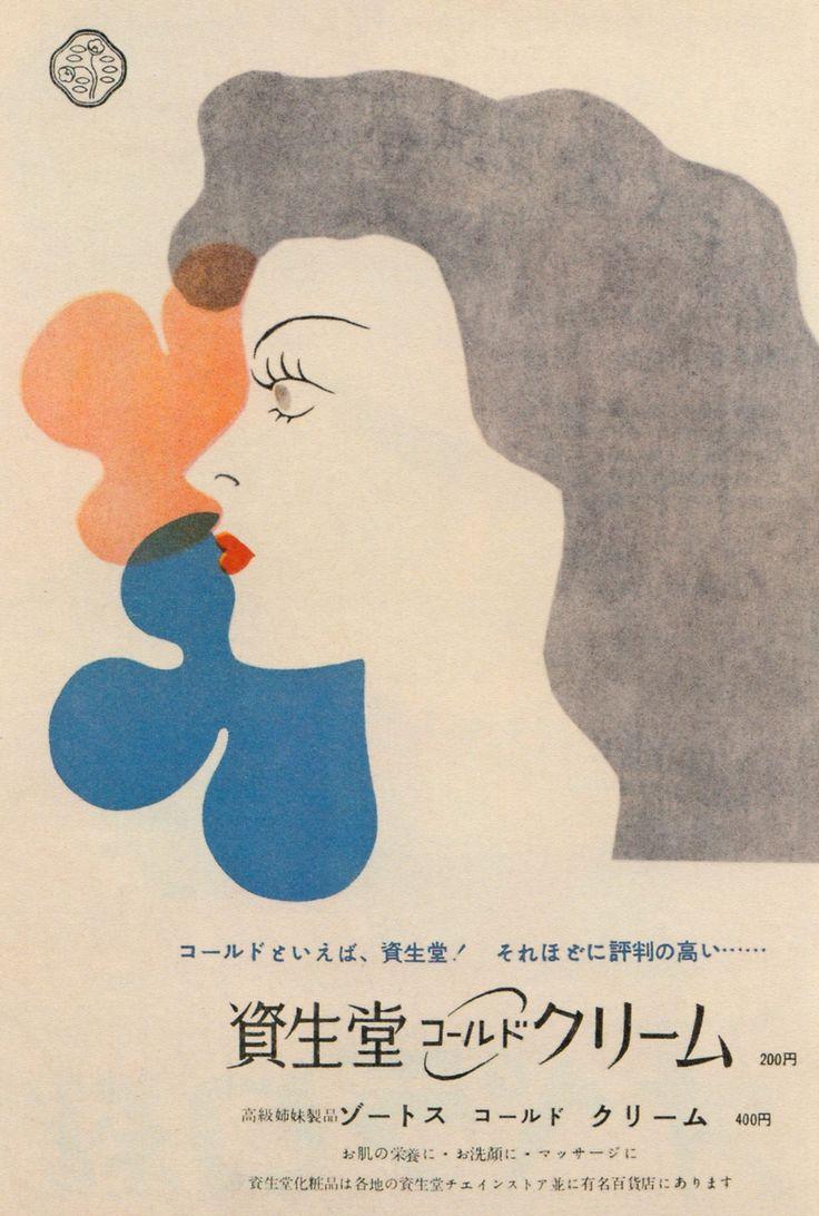 "Yamana Fumio - Shiseido ""Cream cold"" magazine ad - 1956"