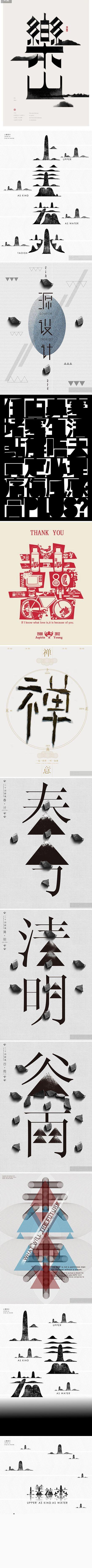 (12组)精选老字形艺术字体设计_字体传...