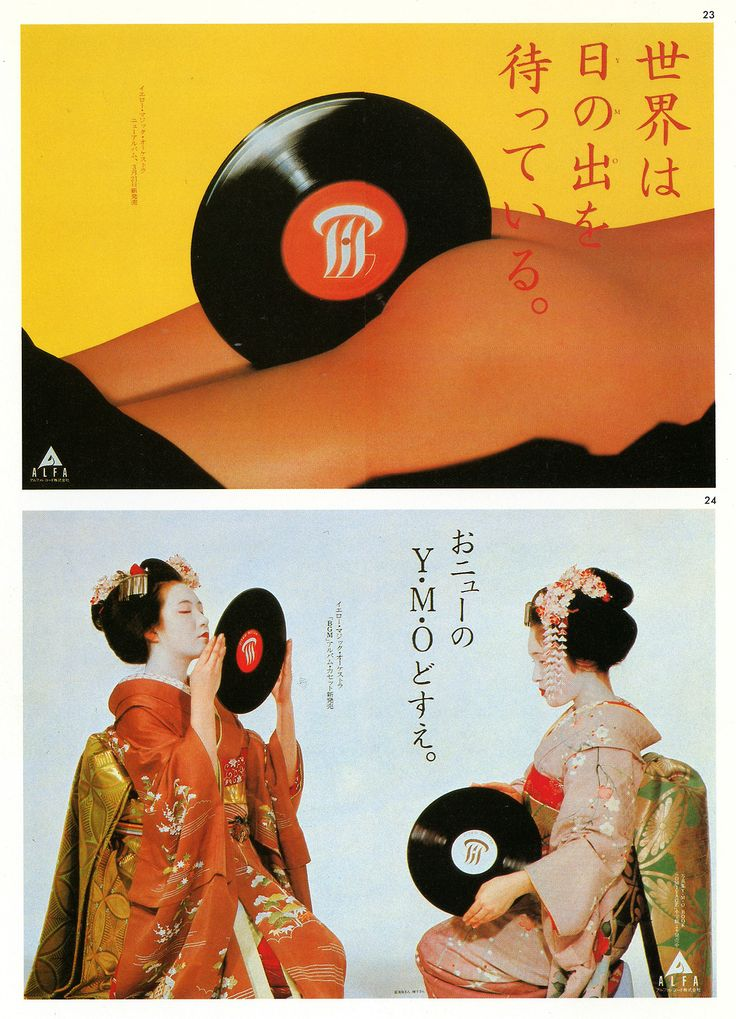 Yellow Magic Orchestra BGM advertisement