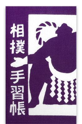 相撲手習帳 thin cotton towel