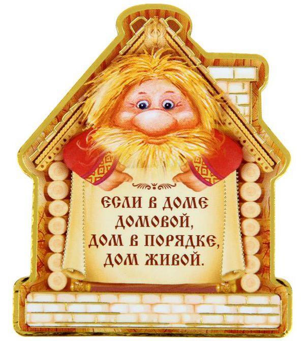 если в доме домовой дом в порядке дом живой: 11 тыс изображений найдено в Яндекс.Картинках