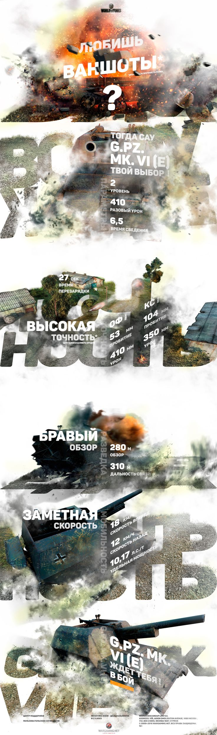 German artillery G.Pz. Mk. VI (e) site layout photoshop collage landing pages game