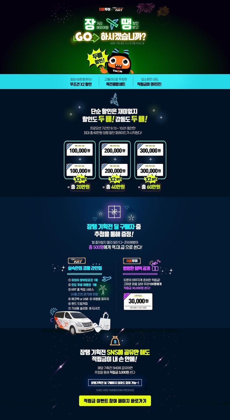 #2017년9월2주차 #티몬 #장거리 해외여행 할인 www.ticketmonster.co.kr
