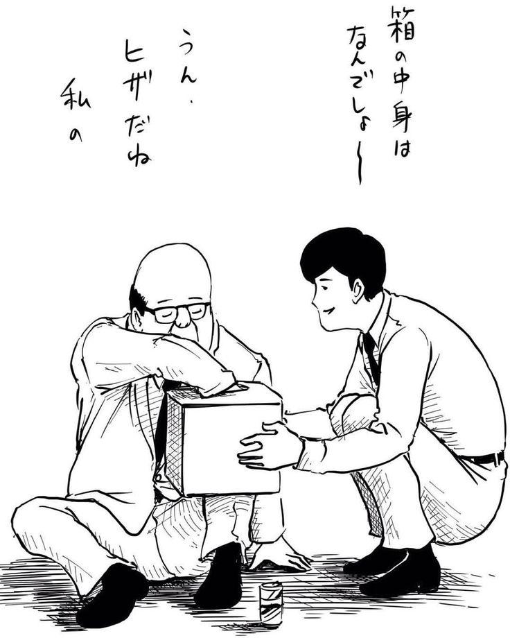#サラリーマン山崎シゲルシーズン3 vol.77