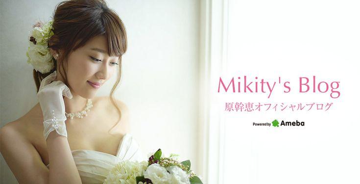 mikie-hara-blog 原幹恵