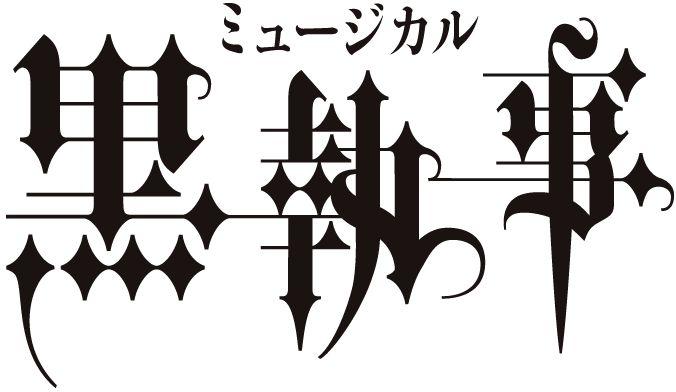 ミュージカル「黒執事」
