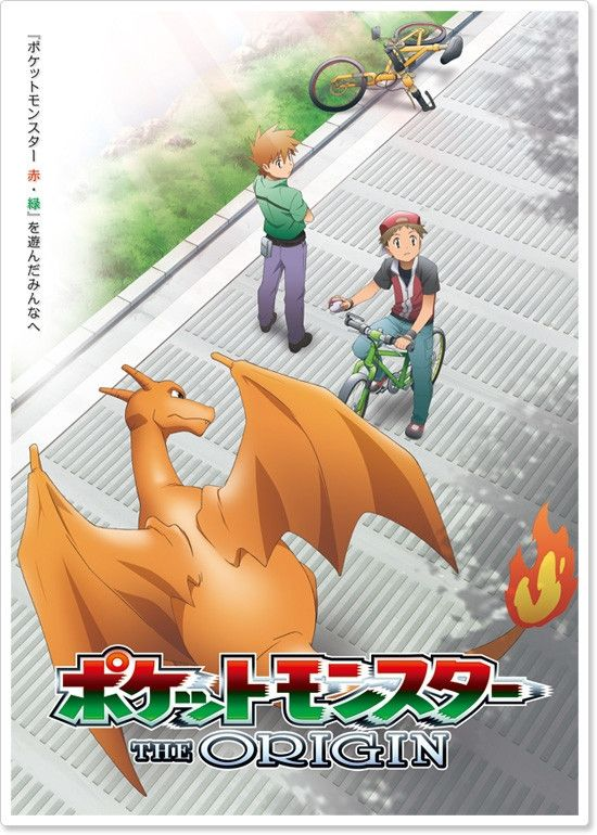 "Crunchyroll - Naruto's Junko Takeuchi Stars in ""Pokémon: The Origin"" TV Special"
