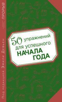 Книга 50 упражнений для успешного начала года