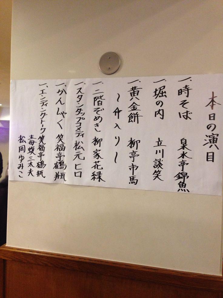 よみうりホール 20131122