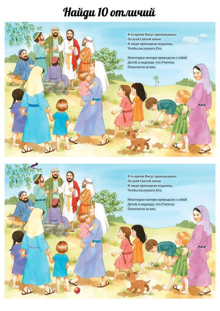 """Ещё одна небольшая загадка, можно связать с темой """"Кто такой Иисус"""""""