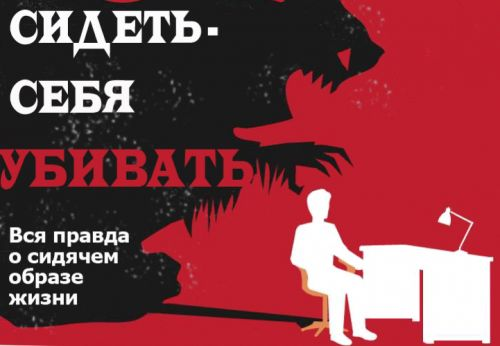 Сидячий образ жизни приводит к смерти: как быть? http://be-ba-bu.ru/polezno/diy/sidyachij-obraz-zhizni-privodit-k-smerti-kak-byt.html