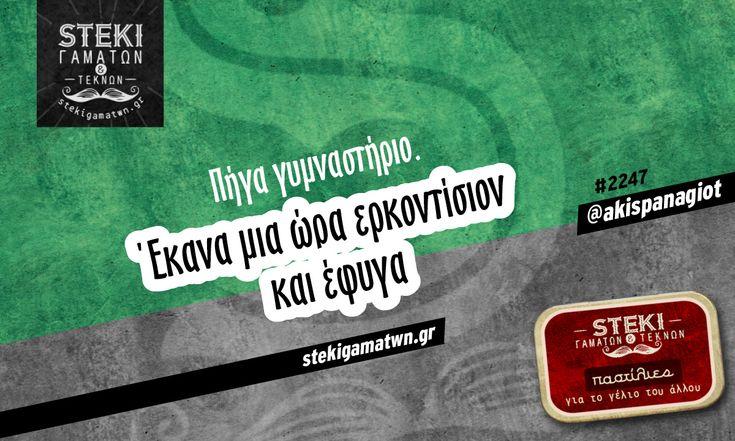 Πήγα γυμναστήριο @akispanagiot - http://stekigamatwn.gr/2247-2/