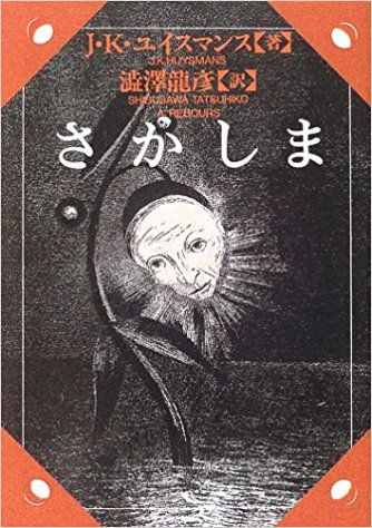 さかしま (河出文庫) | J.K. ユイスマンス, 渋澤 龍彦 |本 | 通販 | Amazon