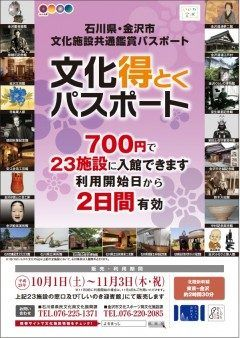 今年もスタート文化得とくパスポート 金沢市と石川県が連携し金沢市内にある23の文化施設を700円で入館できるお得なパスポートが発行されます  石川県民をはじめ観光客にも好評です  発行から2日間有効なので秋の行楽シーズンに是非ご利用ください  文化得とくパスポートチラシ http://ift.tt/2cKUzPY tags[石川県]