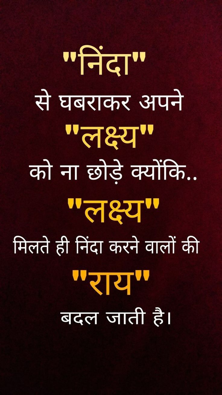 motivation  Good thoughts quotes, Hindi good morning quotes