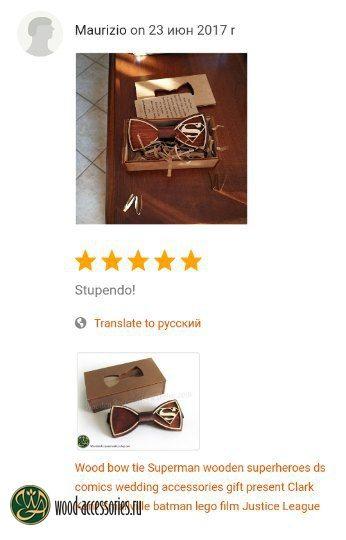 📝We are very happy when you not only write reviews, but also take photos of your bow ties! 📸Thank you so much!😍 All wooden ties and reviews to them you can find on WoodenAccessoriesRU.etsy.com 👈 😊Мы очень рады, когда Вы не только пишите отзывы, но и делаете фотографии ваших бабочек! Спасибо большое! 😄Все галстуки-бабочки и отзывы к ним Вы можете найти наWood-Accessories.ru☀️  #superman #WA_bowties #WA_reviews #review #reviews #feedback #отзыв #отзывы #обратнаясвязь #dc #etsyaccesories…