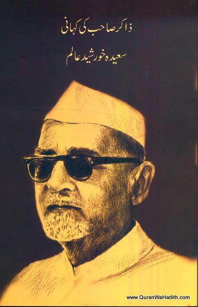 Zakir Sahab Ki Kahani, Zakir Sahab Ki Kahani Syeda Khurshid Alam, Dr Zakir Hussain Ki Kahani Sayeeda Khurshid Alam, dr zakir hussain biography,Zakir Hussain
