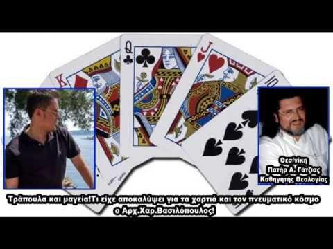 Κώδικας Μυστηρίων (1-9-2016):Τράπουλα- μαγεία,Μυστικά Θιβέτ,Το πνεύμα μέσα στον Μεγαλέξανδρο! - YouTube