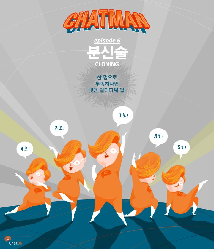 [ChatMAN Episode6]ChatMAN multi power up! Cloning skills! ~~Pop! The fighting pose should be done by a team of five! When sigle ChatMAN is not enough, Multi-power up!!!   [챗맨 에피소드6]챗맨 분신술!!! 뿅!뾰~봉~뿅! 챗맨 멀티파워업! 아무리 슈퍼파워 히어로 챗맨이지만 한명으로 부족할 땐, 멀티 파워업!!!