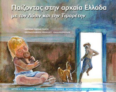 ...Το Νηπιαγωγείο μ' αρέσει πιο πολύ.: Και το παιχνιδιάρικο ταξίδι μας στην Αρχαία Ελλάδα συνεχίζεται