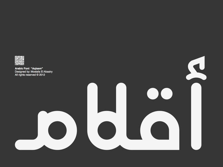 خط أقلام - Aqlaam Font | فكرة مبدع