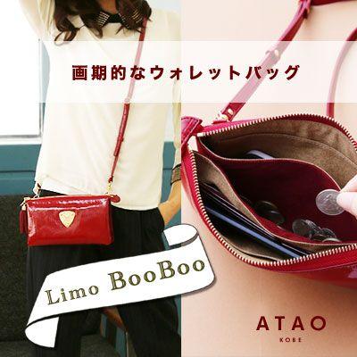 【ATAO】お財布の機能を備えたクラッチバッグにもなるお財布ポシェット(ウォレットバッグ)booboo(ブーブー)水に強いエナメルレザーの軽量バッグ