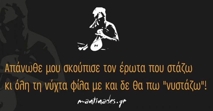 """Απάνωθε μου σκούπισε τον έρωτα που στάζω κι όλη τη νύχτα φίλα με και δε θα πω """"νυστάζω""""! #mantinades  http://mantinad.es/1CmHAwe"""
