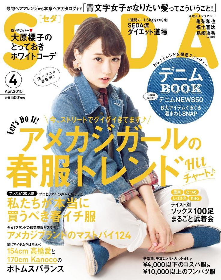 Seda(セダ) 2015年 04 月号 | 本 | Amazon.co.jp