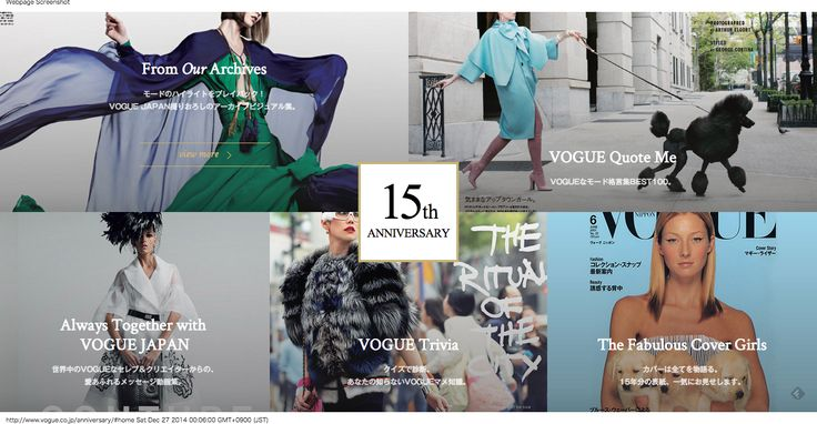http://www.vogue.co.jp/anniversary/#home