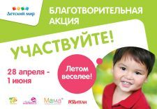В Казахстане проходит благотворительная акция «Участвуйте!»С 29 апреля по 1 июня 2015 года в магазинах сети «Детский мир» проходит благотворительная акция «Участвуйте!».В дни проведения  мероприятия любой желающий может ...