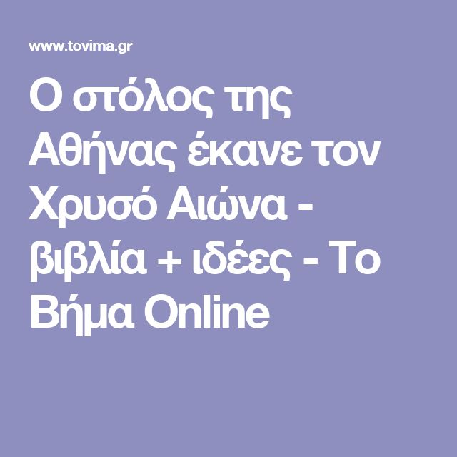 Ο στόλος της Αθήνας  έκανε τον Χρυσό Αιώνα   - βιβλία + ιδέες - Το Βήμα Online