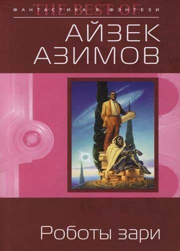 Айзек Азимов «Роботы зари» - Аудиокнига Жанр: Фантастика