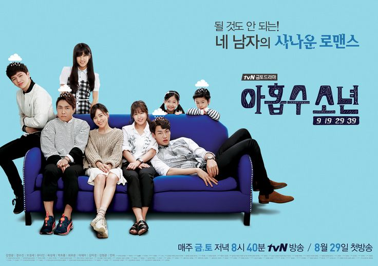 """""""Plus Nine Boys"""" Is Off to a Good Start, Number One in Time Slot for Target Audience"""