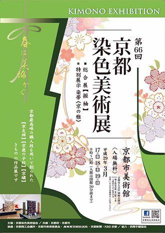 第66回 京都染色美術展    京都染色美術展は、京都最高峰の職人技「京友禅」「京鹿の子絞」「京繍」で創られた「きもの」作品展です。総合テーマは今年も「振袖」です。
