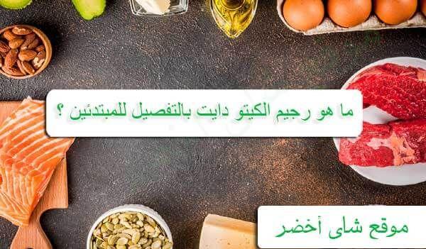 ما هو رجيم الكيتو دايت بالتفصيل للمبتدئين أفضل رجيم لحرق الدهون بدون حرمان Keto Diet Keto Diet