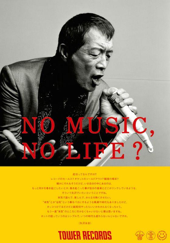 タワレコの名文句、名物ポスター タワーレコードといえば、「NO MUSIC,NO LIFE?」のキャッチコピー。 基本的にはミュージシャンが起用されるポスターですが、格好良く仕上げてくるんですよね...。ミュージシャンの...