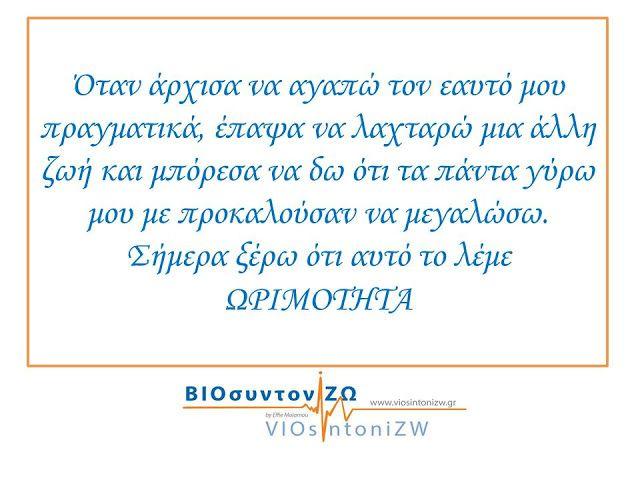 ΒΙΟσυντονίΖΩ - VIOsintoniZW : Όταν άρχισα να αγαπώ τον εαυτό μου πραγματικά, έπα...
