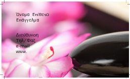Επαγγελματικές Κάρτες για Μασάζ & Σπα - Business Cards for Massage & Spa