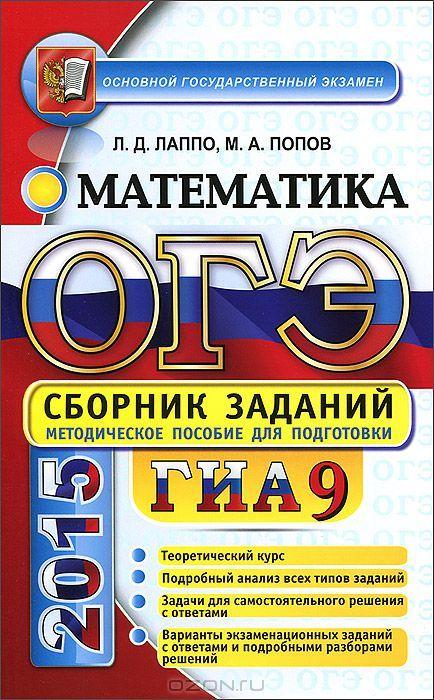 ОГЭ (ГИА-9) 2015. Математика. Сборник заданий