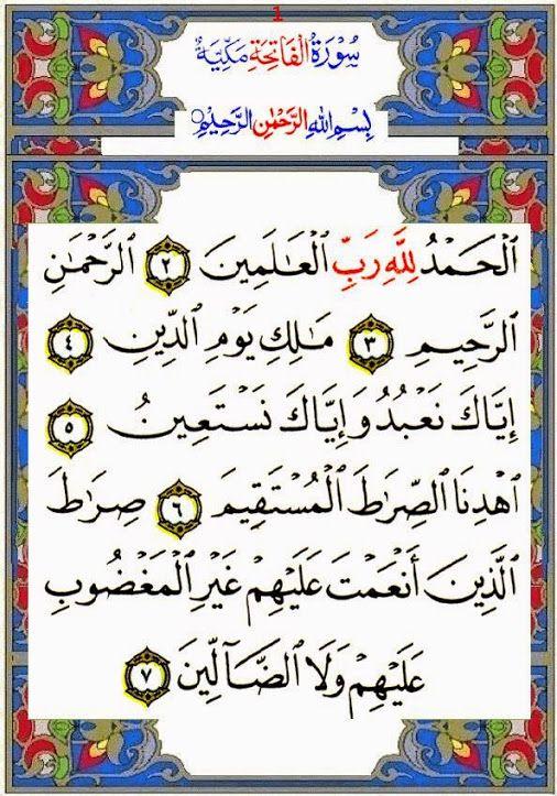 #Holy_quran : english & frensh translation & arabic explanation  #Surat_AlFatihah (The Opener) - سورة_الفاتحة
