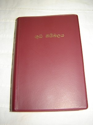 Sinhala Bible / Sinhalese Bible Revised Sinhala (Old) Version ROV 32 Small / Burgundy Vinyl PVC Bound, Maps / Printed in Korea / Sri Lanka