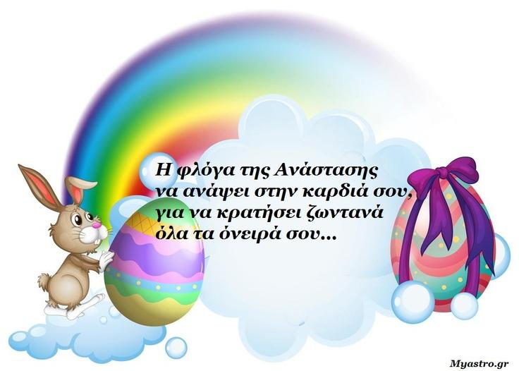 Πασχαλινές μαντινάδες. Πασχαλινές μαντινάδες που κυκλοφορούν στο διαδίκτυο και αφορούν ευχές για το Πάσχα και την Ανάσταση, που μπορείτε να στείλετε στους φίλους σας.
