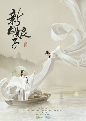 Legend Of White Snake Chinese Drama 2019 36 Episodes 10 0 New Adaptation Of The Classic Folktale That Tells The Love Story Between A Drama Legend Folk Tales