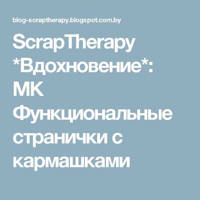 ScrapTherapy *Вдохновение*: МК Функциональные странички с кармашками