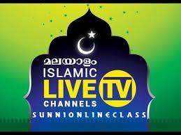 emanchannal islamic arabic channels online islamic channel online live