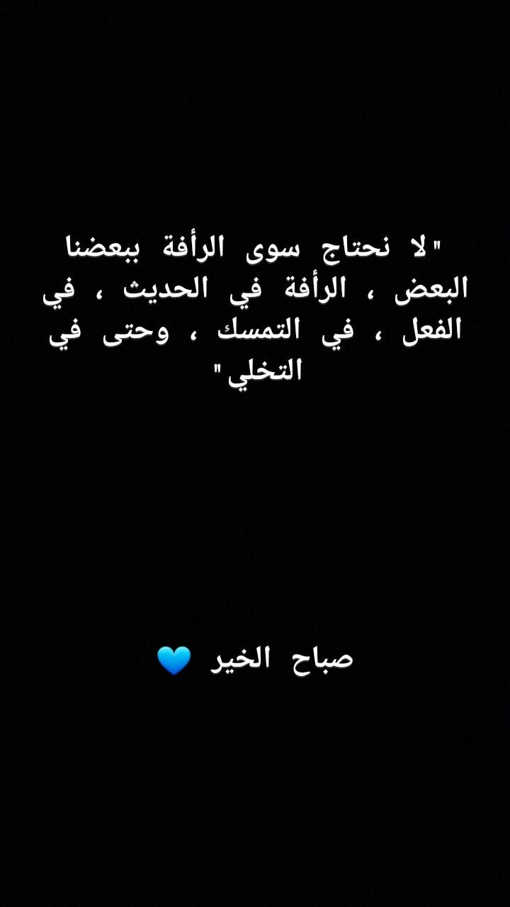 Pin By Sabrina Jamal On صباح الخير Mood Quotes Words Quotes Morning Quotes