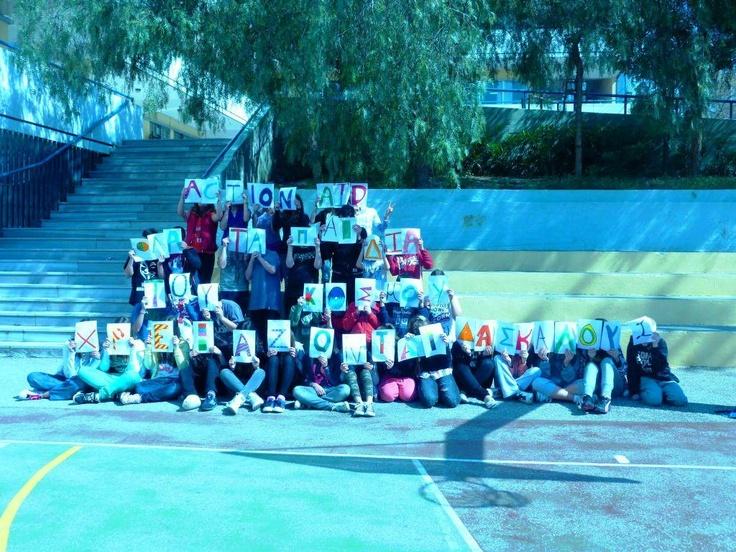 13ο Δημοτικό Σχολείο Αγίου Δημητρίου