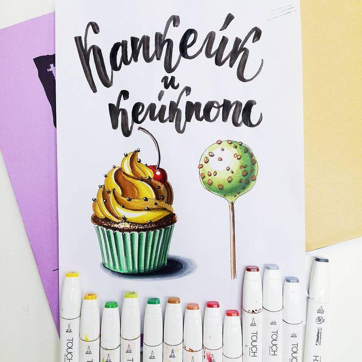 Вот такие вкусняги от @sweet.biscuit мы рисовали на скетч-завтраке☺ Это как раз мой скетч, на котором я показывала ученицам как я рисую сначала общую композицию на листе, потом карандашный эскиз, затем линейный рисунок и после уже ввожу цвет маркерами, чтобы максимально передать объем и вообще свое впечатление от натуры.  #janelipart_markers #janelipart_workshop