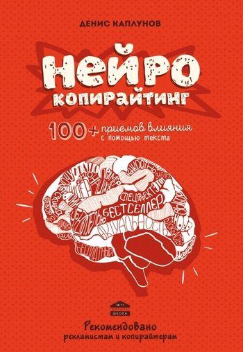 Нейрокопирайтинг. 100+ приёмов влияния с помощью текста https://enotbook.com.ua/books/nejrokopirajting-100-priemov-vliyaniya-s-pomoschyu-teksta